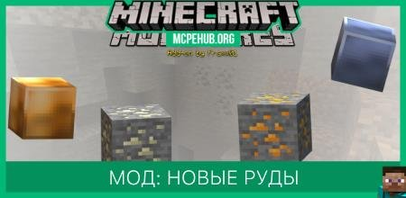 1565866146_more-ores-main.png