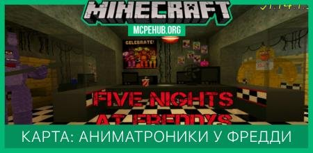 1580793587_five-nights-at-freddys-for-mcpe-11413_main.png
