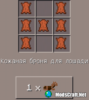 1464944784_horse-leather-armor-craft.png